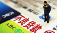 不良资产证券化酝酿扩容 国开行民生银行有望入围