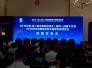 第三届中国智慧城市(国际)创新大会将在沈阳举办