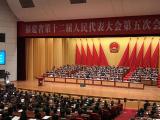 福建省十二届人大五次会议闭幕 尤权主持会议