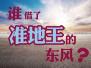 仙林江北又出两地王 地王附近谁是最大赢家?