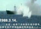 30年前的中越南沙海战