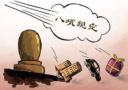 石家庄市纪委通报 三起违反中央八项规定精神典型问题