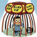"""""""最全""""济南老赖名单火爆"""
