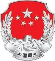辽宁省司法厅