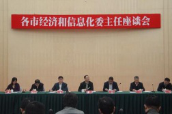 辽宁省经济和信息化委员会