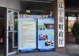 辽宁省财政厅