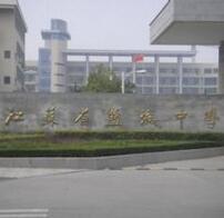 江苏省盐城中学
