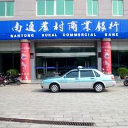 南通农村商业银行