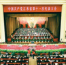 中国共产党江苏省第十一次代表大会
