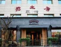 老太原菜馆
