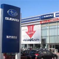 中冀斯巴鲁运城4S店
