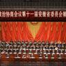 安徽省政协十一届三次会议