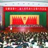 安徽省十二届人大六次会议
