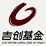 吉林省创业投资引导基金