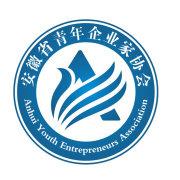 安徽省青年企业家协会