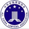 吉林省律师协会