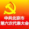 中共北京市第六次代表大会