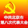 中共北京市第八次代表大会
