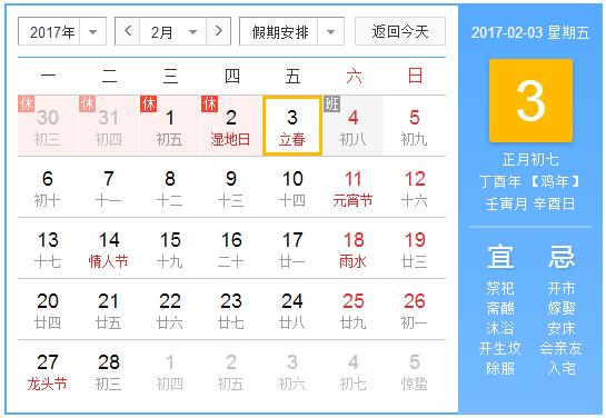 闰月几年一次_2018年闰月是几月