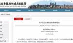 权威发布:石家庄出台房地产市场调控执行细则