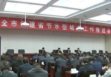 邳州市长唐健出席创建省节水型城市工作推进会