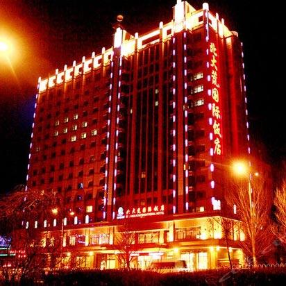 哈尔滨北大荒国际饭店