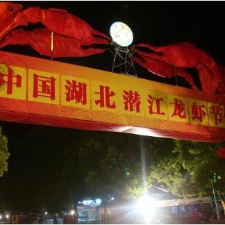 第七届湖北(潜江)龙虾节