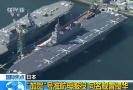 """日本又一准航母服役,与二战侵华主力""""恶魔舰""""同名"""
