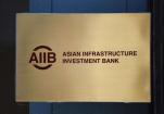 亚投行成员数超亚开行 去年放贷17.3亿美元花在哪