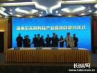 """涿州中关村科技产业园项目签约 打造""""科创之城"""""""
