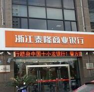 浙江泰隆商业银行