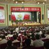 中国共产党浙江省第十一次代表大会