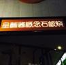 杭州皇蘸酱概念石板烧