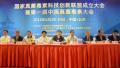 国家真菌毒素科技创新联盟成立