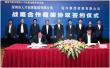 远洋集团与深圳市人才安居集团签署战略合作框架协议