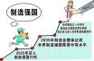 海尔海信海外建厂:中国家电国际化进程加速