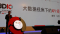 北京大学软件研究所副所长黄罡:大数据视角下的API经济