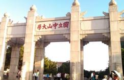 1926年广东大学改名为中山大学