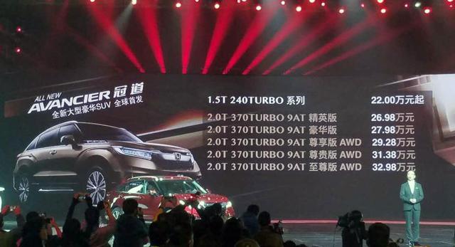 本田/广汽本田SUV冠道上市售价26.98/32.98万元