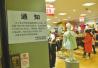 北京华联成都最后一家店关门 或因租金压力