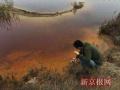 河北省环保厅:全省排查污水坑 一旦查出立即组织监测