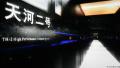 德媒:中国准备新超算天河三号 美将被挤出超算前三甲
