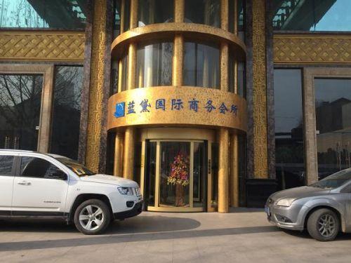 北京蓝黛俱乐部涉卖淫嫖娼被查 济南蓝黛会所暂停营业