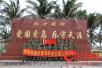 【网络媒体走转改】守护就在身边——记者走近广东海警春节强化南海巡航点滴