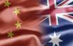 中澳跨境电商越来越热,超八成澳洲品牌首次进入中国