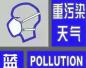 27日成都启动重污染天气蓝色预警 机动车限行不变