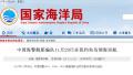 今年第27次 中国海警时隔26日钓鱼岛领海内巡航
