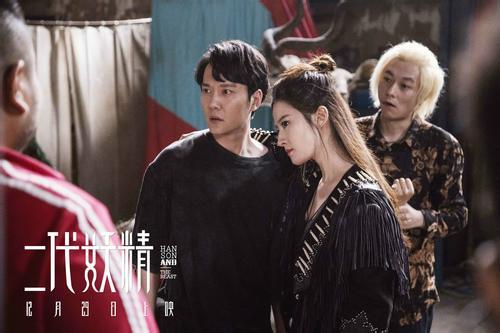 《二代妖精》千年整一回预告 刘亦菲冯绍峰情路坎坷