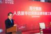 周志懿:苏宁是我国民族品牌成长的成功案例