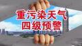 郑州修订重污染天气应急预案 明确应急措施